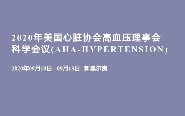 2020年美国心脏协会高血压理事会科学会议(AHA-HYPERTENSION)