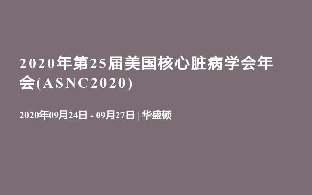 2020年第25届美国核心脏病学会年会(ASNC2020)