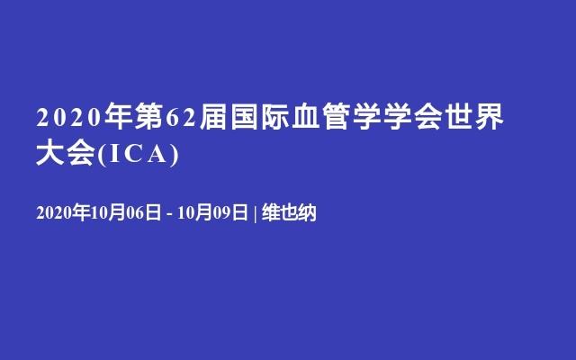 2020年第62届国际血管学学会世界大会(ICA)