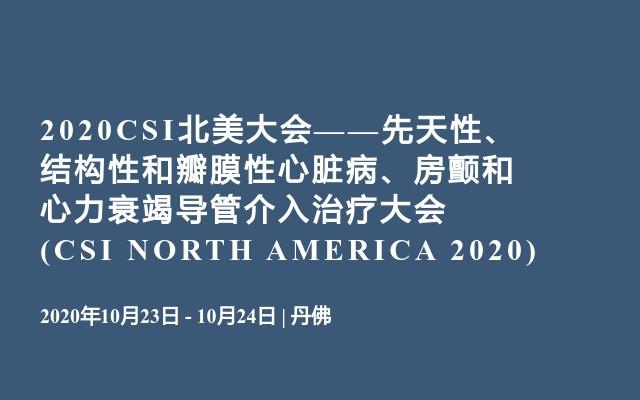 2020CSI北美大会——先天性、结构性和瓣膜性心脏病、房颤和心力衰竭导管介入治疗大会(CSI NORTH AMERICA 2020)
