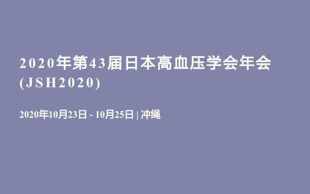 2020年第43届日本高血压学会年会(JSH2020)
