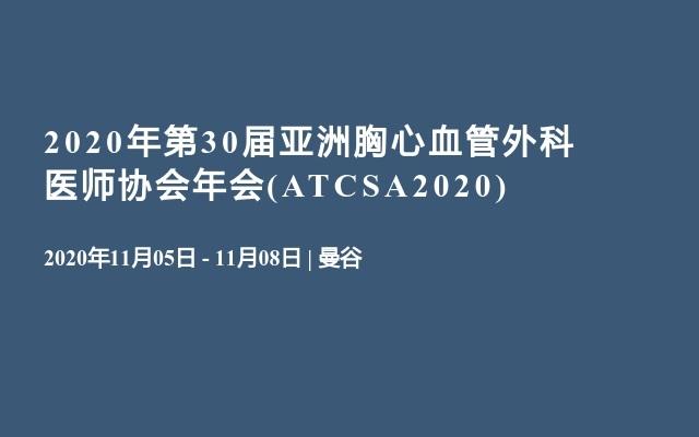 2020年第30届亚洲胸心血管外科医师协会年会(ATCSA2020)