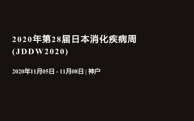 2020年第28届日本消化疾病周(JDDW2020)