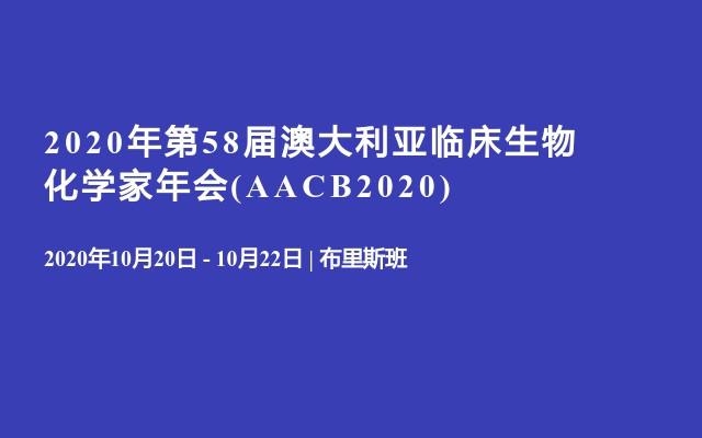 2020年第58届澳大利亚临床生物化学家年会(AACB2020)