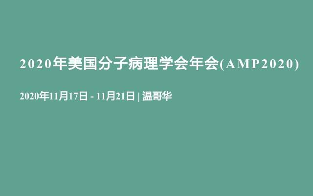 2020年美国分子病理学会年会(AMP2020)