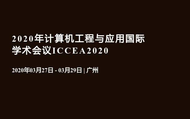 2020年计算机工程与应用国际学术会议ICCEA2020