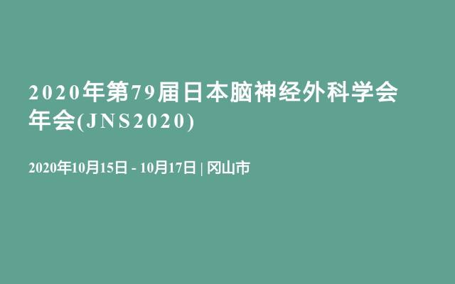 2020年第79届日本脑神经外科学会年会(JNS2020)