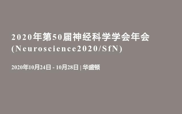 2020年第50届神经科学学会年会(Neuroscience2020/SfN)