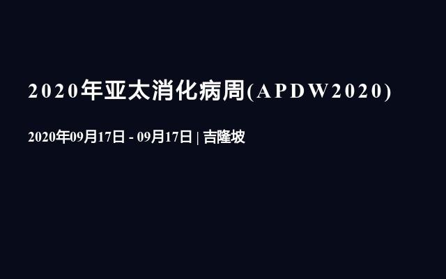 2020年亚太消化病周(APDW2020)