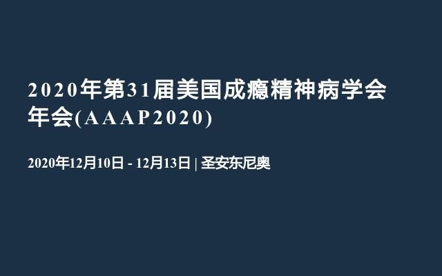 2020年第31届美国成瘾精神病学会年会(AAAP2020)