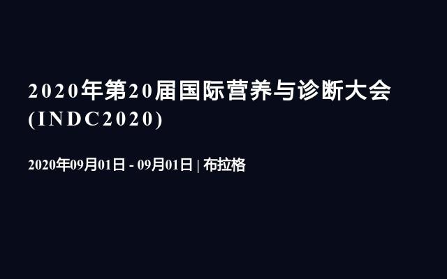 2020年第20届国际营养与诊断大会(INDC2020)