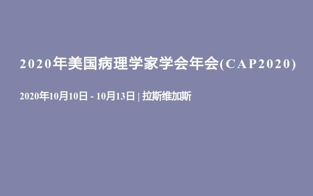 2020年美国病理学家学会年会(CAP2020)
