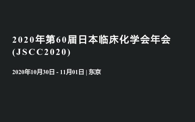 2020年第60届日本临床化学会年会(JSCC2020)