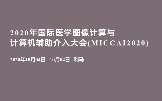 2020年国际医学图像计算与计算机辅助介入大会(MICCAI2020)