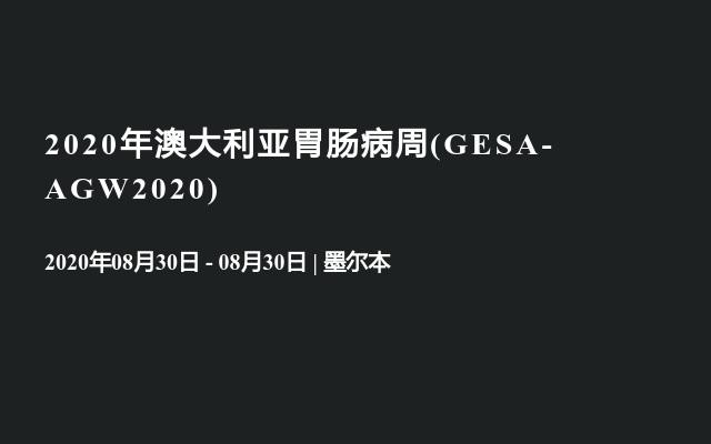2020年澳大利亚胃肠病周(GESA-AGW2020)