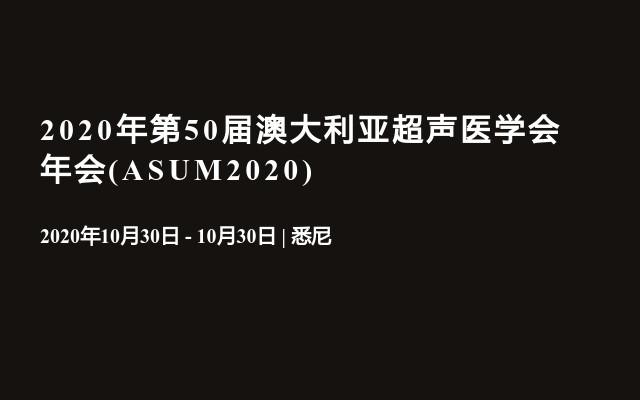 2020年第50届澳大利亚超声医学会年会(ASUM2020)