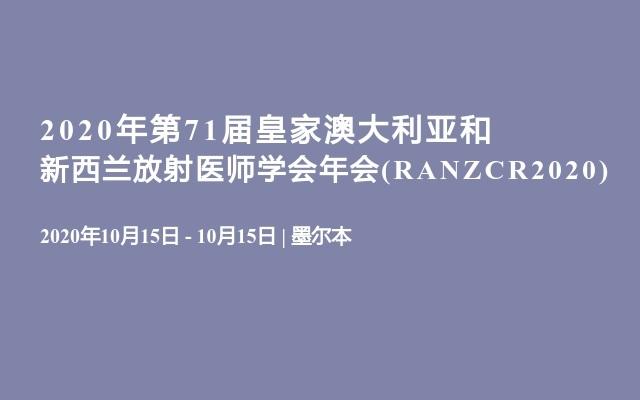 2020年第71届皇家澳大利亚和新西兰放射医师学会年会(RANZCR2020)