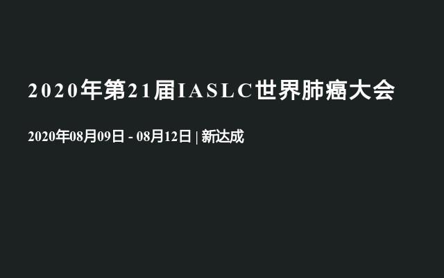 2020年第21届IASLC世界肺癌大会