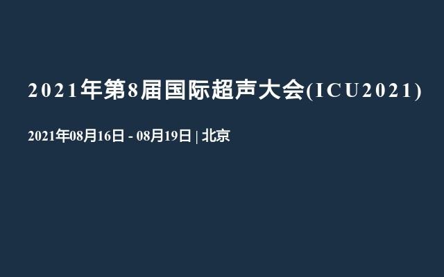 2021年第8届国际超声大会(ICU2021)