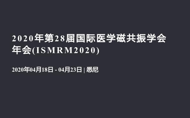 2020年第28届国际医学磁共振学会年会(ISMRM2020)