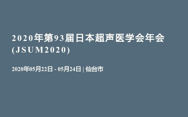 2020年第93屆日本超聲醫學會年會(JSUM2020)