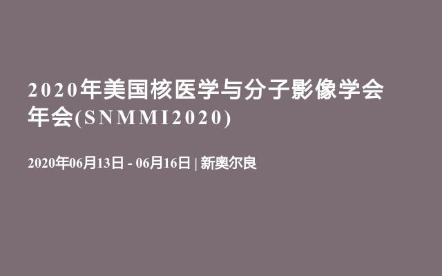 2020年美国核医学与分子影像学会年会(SNMMI2020)
