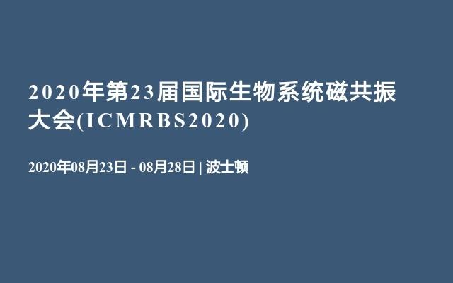 2020年第23届国际生物系统磁共振大会(ICMRBS2020)