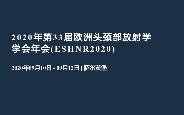 2020年第33届欧洲头颈部放射学学会年会(ESHNR2020)