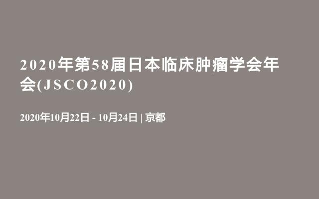 2020年第58届日本临床肿瘤学会年会(JSCO2020)