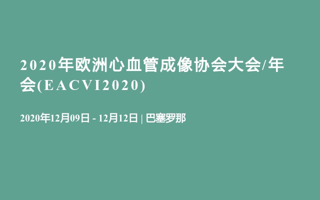 2020年欧洲心血管成像协会大会/年会(EACVI2020)