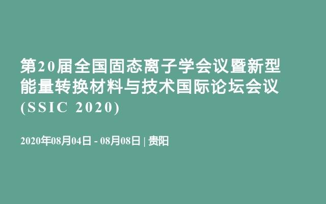 第20届全国固态离子学会议暨新型能量转换材料与技术国际论坛会议(SSIC 2020)