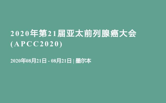 2020年第21届亚太前列腺癌大会(APCC2020)