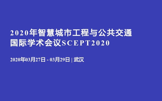 2020年智慧城市工程与公共交通国际学术会议SCEPT2020