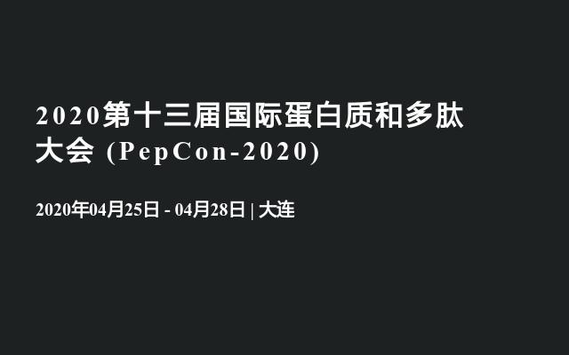 2020第十三届国际蛋白质和多肽大会(PepCon-2020)