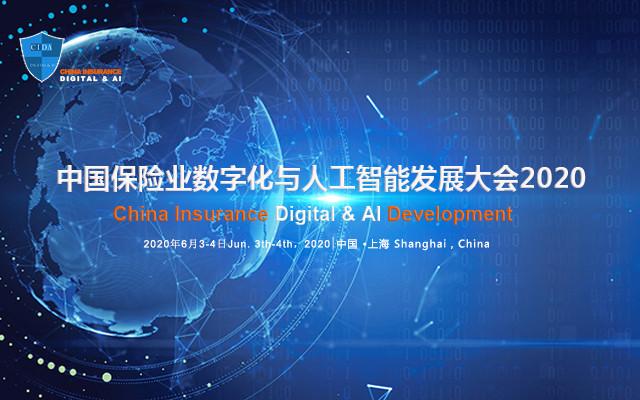 中國保險業數字化與人工智能發展大會2020