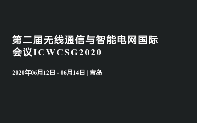第二届无线通信与智能电网国际会议ICWCSG2020