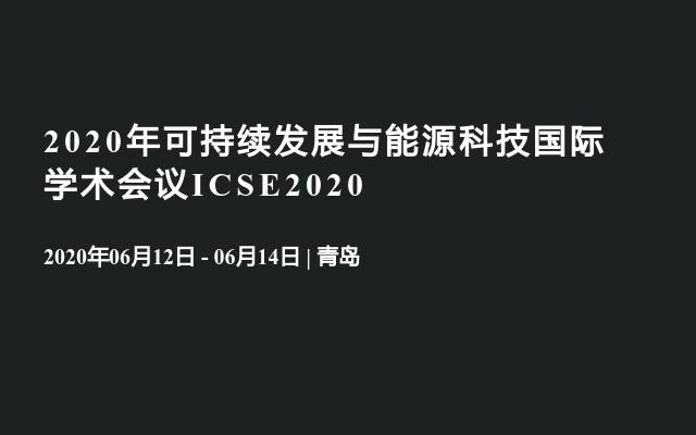 2020年可持续发展与能源科技国际学术会议ICSE2020