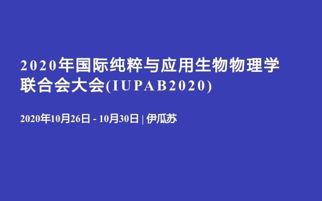 2020年国际纯粹与应用生物物理学联合会大会(IUPAB2020)