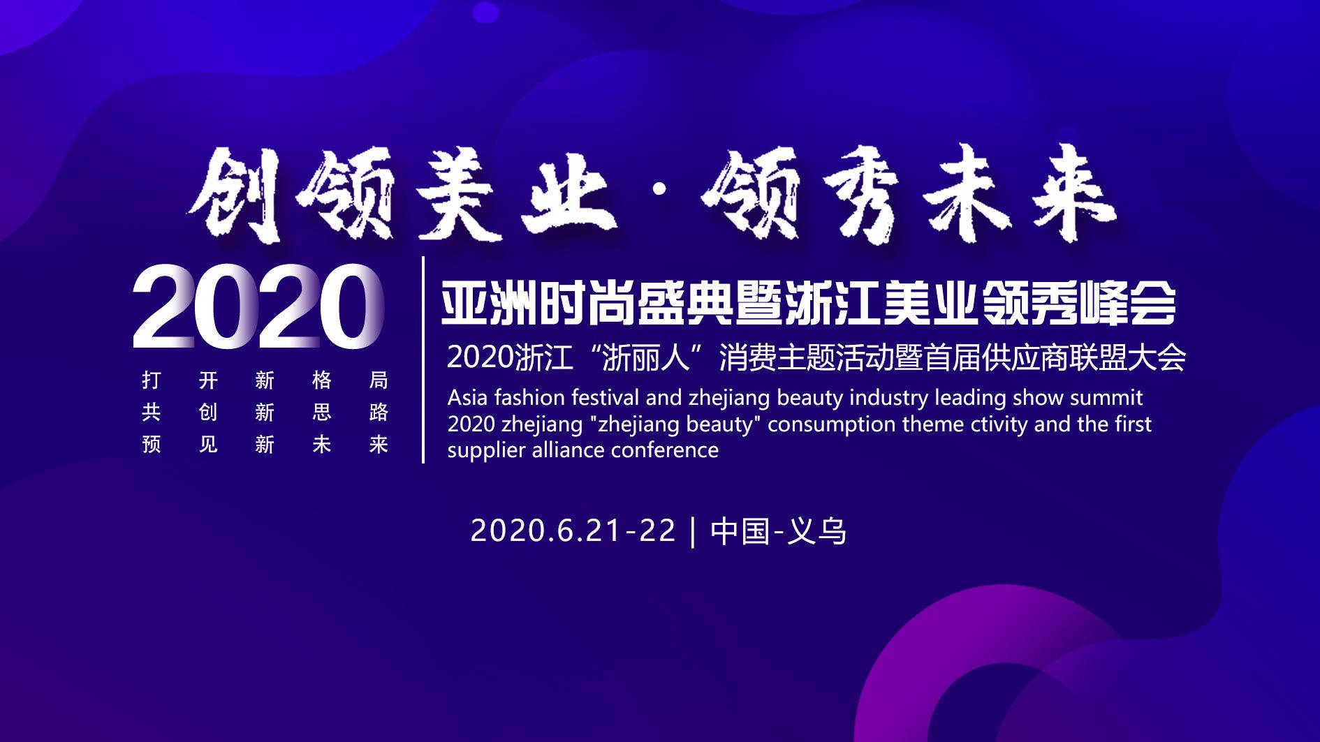 2020亞洲時尚盛典暨浙江美業領袖峰會