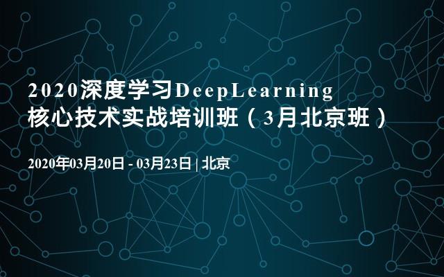 2020深度学习DeepLearning核心技术实战培训班(3月北京班)