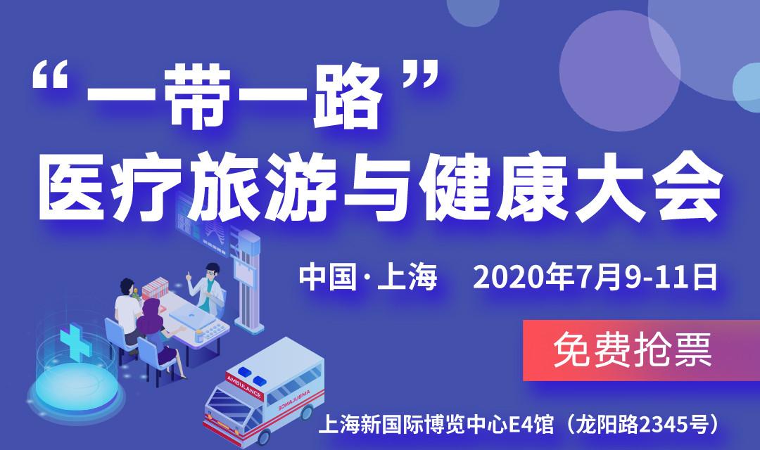 """2020""""一帶一路""""上海國際醫療旅游與健康產業論壇"""