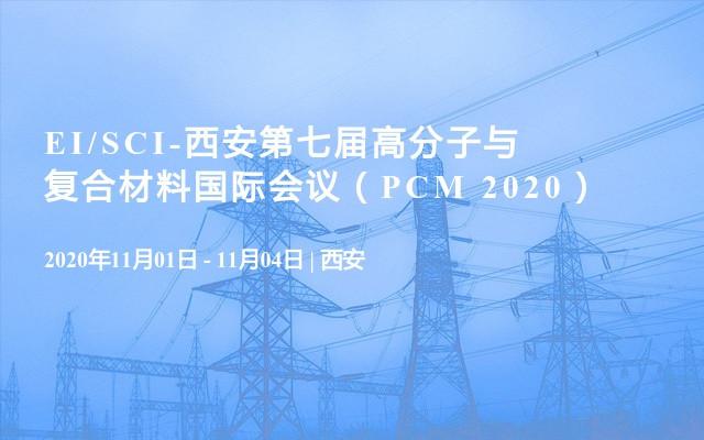 EI/SCI-西安第七届高分子与复合材料国际会议(PCM 2020)