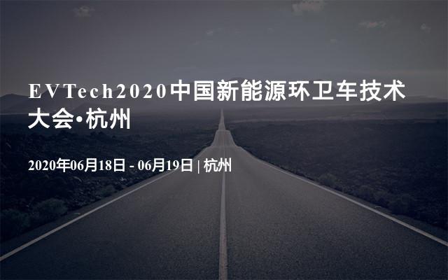 EVTech2020中國新能源環衛車技術大會?杭州