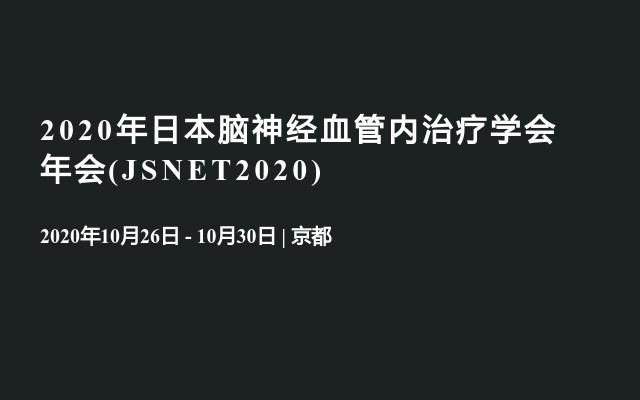 2020年日本脑神经血管内治疗学会年会(JSNET2020)