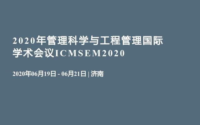 2020年管理科学与工程管理国际学术会议ICMSEM2020