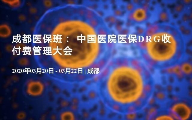 成都医保班: 中国医院医保DRG收付费管理大会