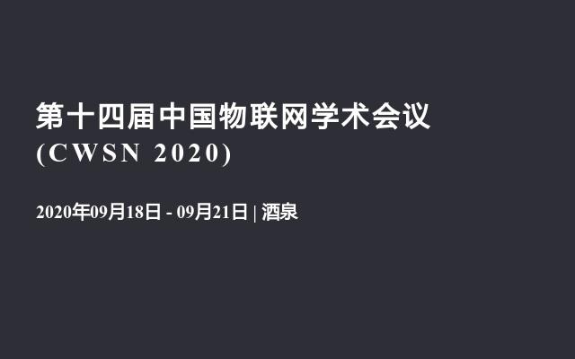 第十四届中国物联网学术会议 ?(CWSN 2020)