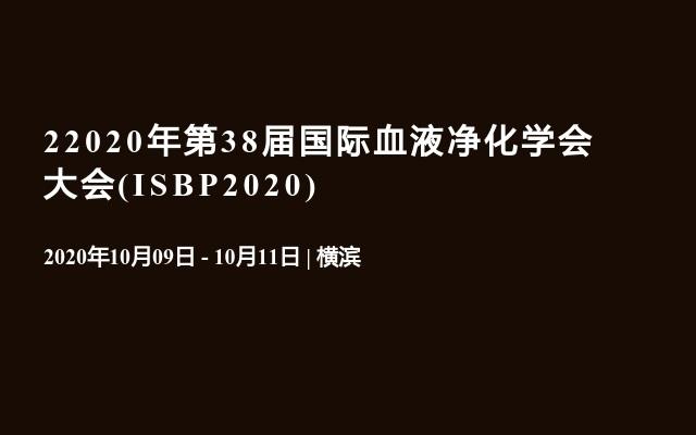22020年第38届国际血液净化学会大会(ISBP2020)