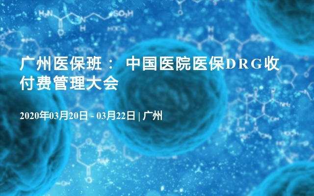 广州医保班: 中国医院医保DRG收付费管理大会