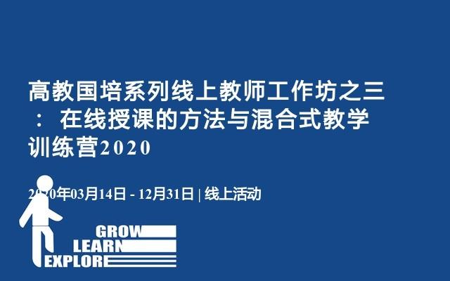高教国培系列线上教师工作坊之三: 在线授课的方法与混合式教学训练营2020